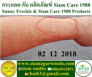 10skin021218 feedbacks       siam oudhs since 1988 hadyai agarwood soap shop hadyai songkhla thailand1
