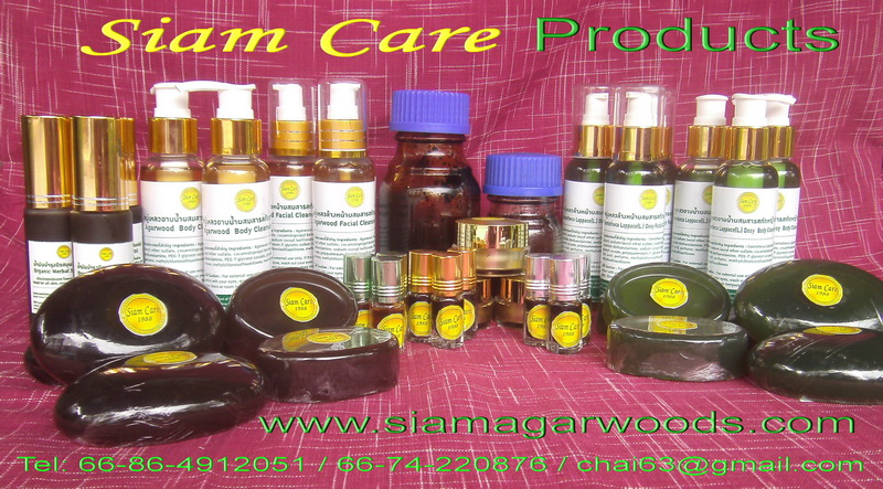 siam care products.800