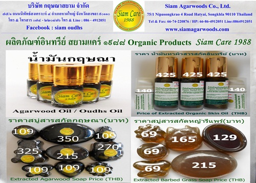 siam care products200